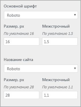 Настройка типографии