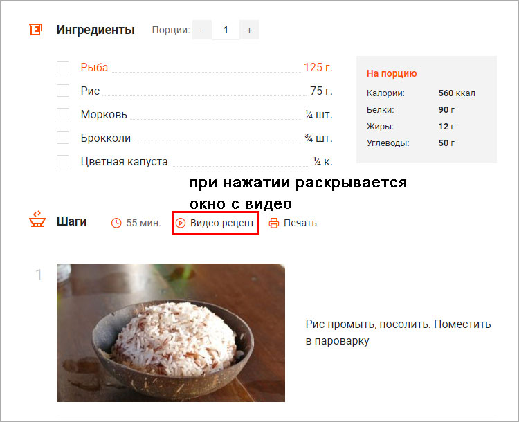 Показ рецепта