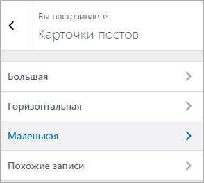 4 параметра показа постов