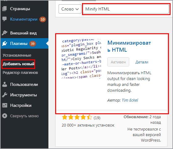 Minify по поиску в админке