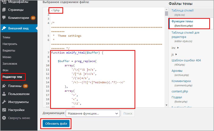 Прописываем код в function.php