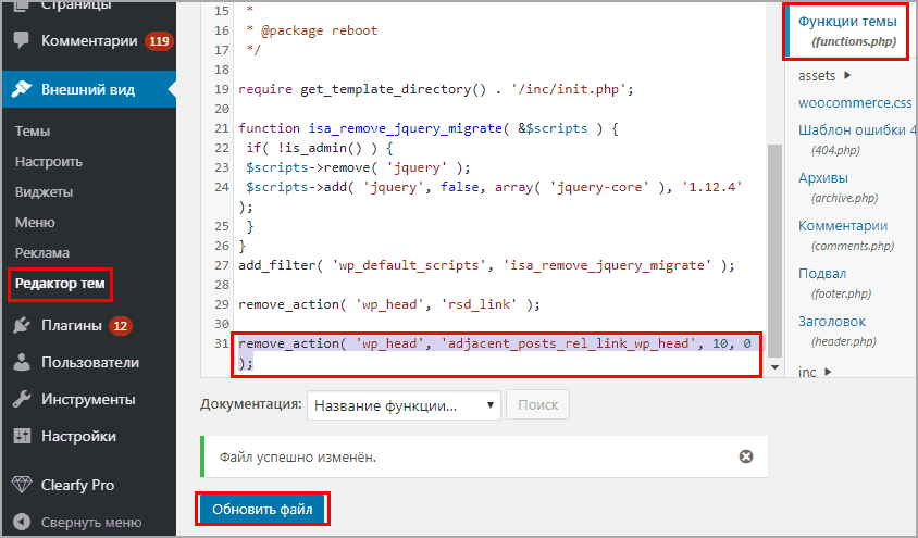 Помещаем код удаления в function.