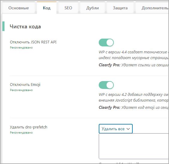 Чистка исходного HTML