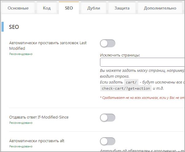 Первый экран SEO в ClearfyPRO