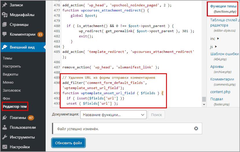 Прописываем код