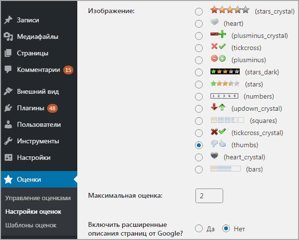 Модуль PostRatings