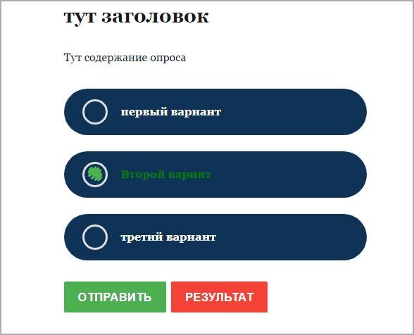 Интерактивная форма опросов