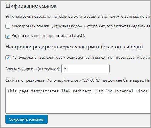 Методы закрыть ссылку в WordPress/