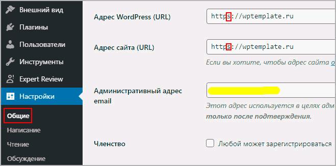 Раздел Общие.