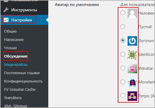 Меняем иконку пользователей WordPress.