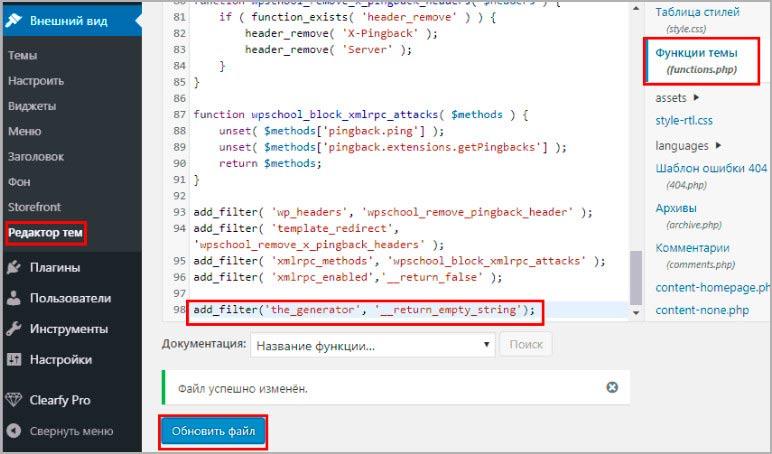Прописываем инструкцию PHP в function.